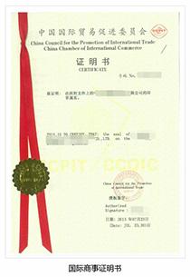 shangshizhengmingshu