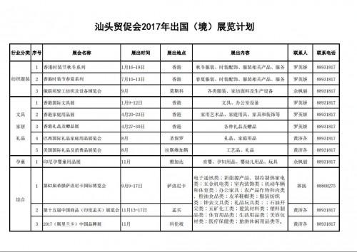 stmch_2017_zhanlanjihua_p1