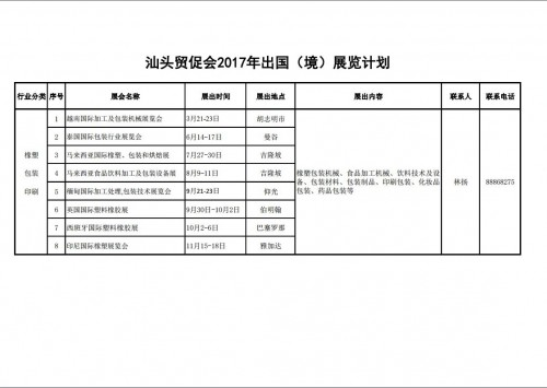 stmch_2017_zhanlanjihua_p2